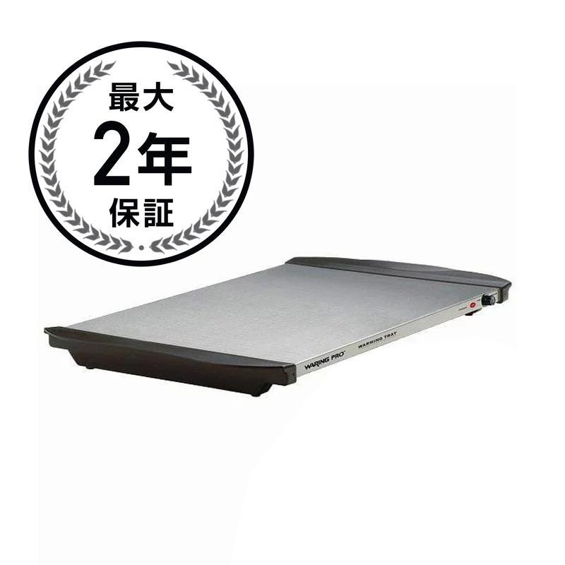 ワーリング ホテル等にある料理を温めておくウォーミングトレイ Waring Pro WT90B Stainless-Steel 400-Watt Professional Warming Tray