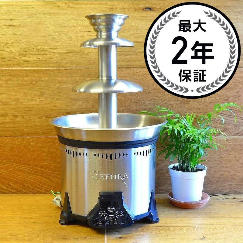 チョコレートファウンテン フォンデュ タワー セフラ エリート ステンレスパーツ アップグレード版 Sephra Chocolate Fountain Elite CF18M-SST【日本語説明書付】 家電