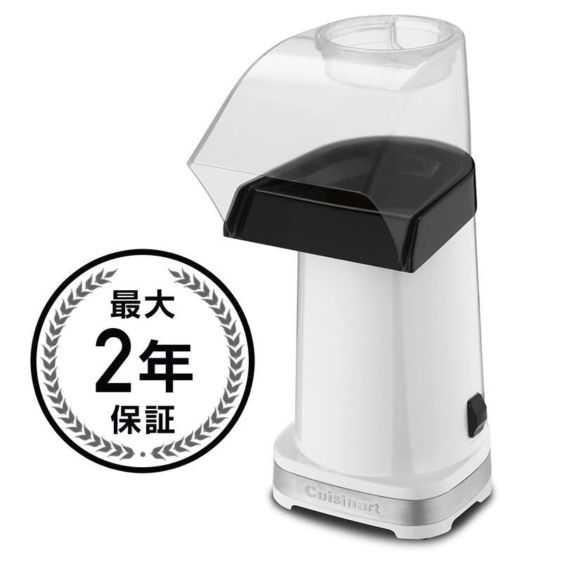 クイジナート ポップコーンメーカー イージーポップ ホワイト Cuisinart CPM-100W EasyPop Hot Air Popcorn Maker 家電