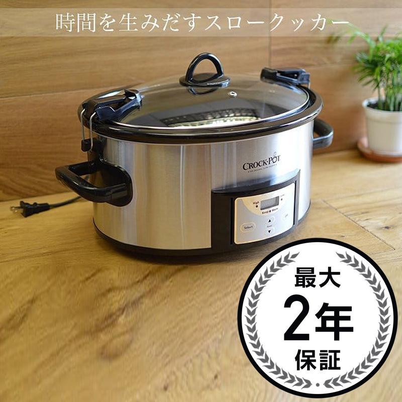 クロックポット 5.6L クック&キャリー オーバル スロークッカー ステンレス製Crock-Pot SCCPVL610-S 6-Quart Programmable Cook & Carry Oval Slow Cooker, Stainless Steel 家電