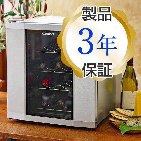 クイジナート プライベートワインセラー 16本 熱電冷却 Cuisinart Private Reserve Wine Cellar CWC-1600 家電