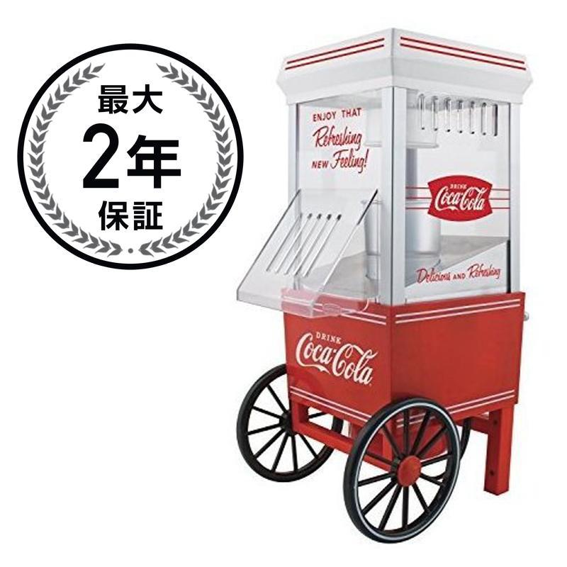 コカ・コーラ レトロ エアポップコーンメーカー ノスタルジア Nostalgia Coca-Cola Hot Air Popcorn Maker 家電