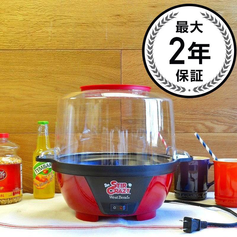 ウエストベンド クレイジーポップコーンポッパー ポップコーンメーカー 5.6LWest Bend 82505 Stir Crazy Popcorn Popper, 6-Quart