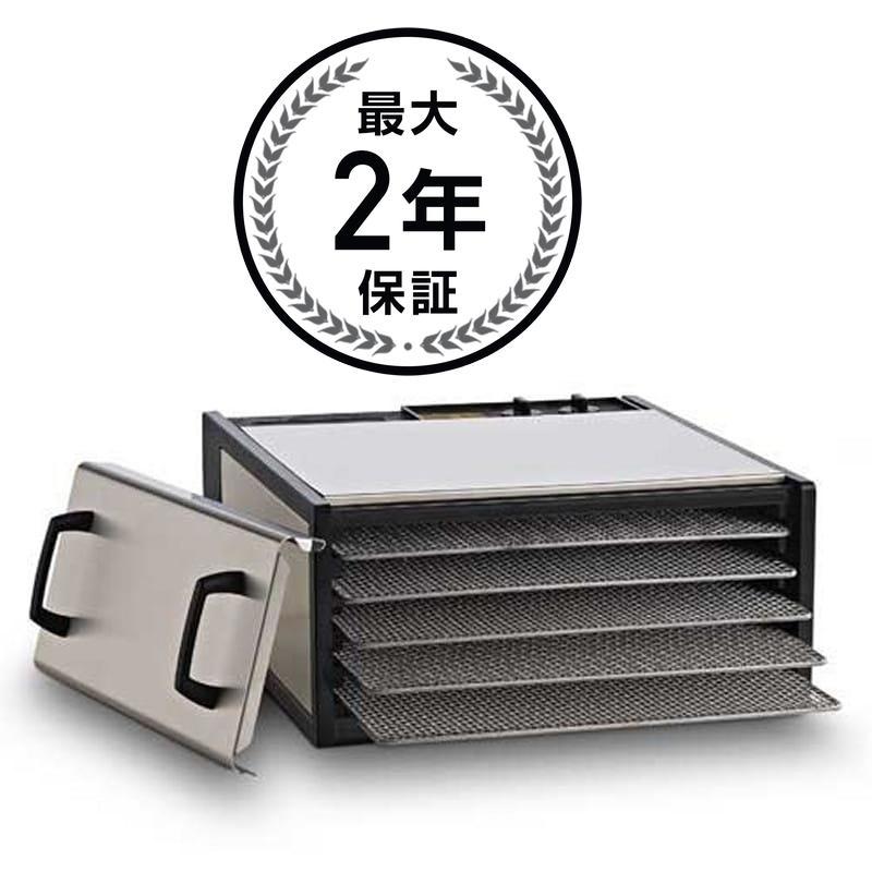 ローフード エクスカリバー 食品乾燥機 5トレイ ステンレス 26時間タイマー付 Excalibur 5-Tray Stainless Steel w/Stainless Trays 家電