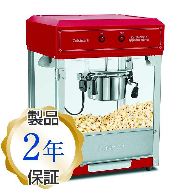 クイジナート ポップコーンメーカー Kettle-Style Cuisinart CPM-2500 Kettle-Style Popcorn Popcorn Maker Maker 家電, スーツケースのマリエナマキ:421710ec --- sunward.msk.ru