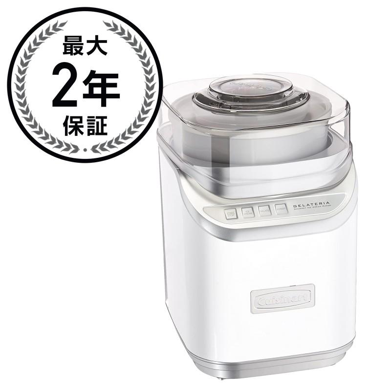 クイジナート 電動アイスクリームメーカーCuisinart ICE-60W Cool Creations Ice Cream Maker 家電【日本語説明書付】