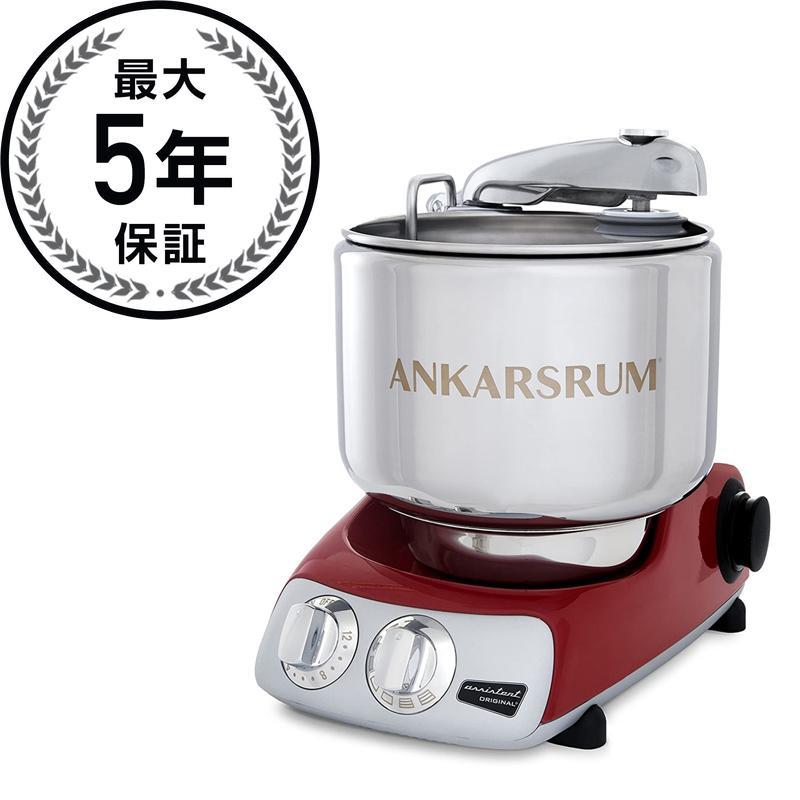 北欧 アンカースラム スタンドミキサー スウェーデン製 Ankarsrum Original 6230 7 Liter Stand Mixer 家電