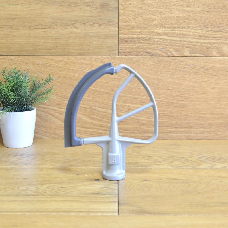 キッチンエイド スパチュラ付ビーター 食洗機対応 6クオート ガラスボウル用 ボウルリフトタイプ スタンドミキサー KitchenAid Flex Edge Beater for 6 Quart F Series Glass Bowl Lift Model KFEF6L