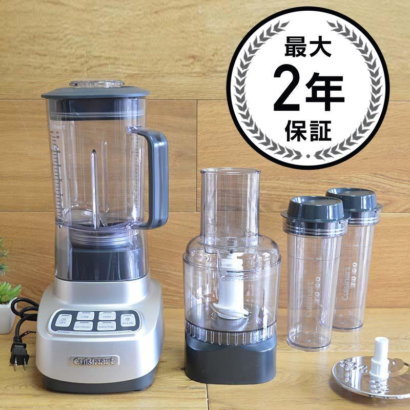 クイジナートブレンダー ミキサー&フードプロセッサー 1馬力 トラベルカップ付 Cuisinart BFP-650 1 HP Blender/Food Processor 家電