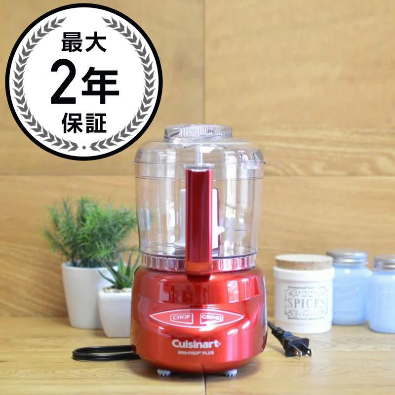 クイジナート ミニフードプロセッサー 3カップ ホワイト Cuisinart DLC-2A Mini-Prep Plus Food Processor White 家電