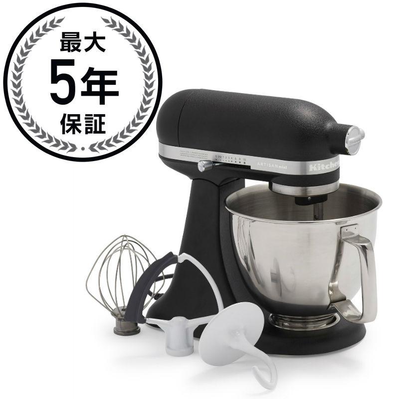 キッチンエイド スタンドミキサー ミニ プレミアム 3.3L KitchenAid KSM3316 Artisan Mini Series Tilt-Head Stand Mixer【日本語説明書付】 家電