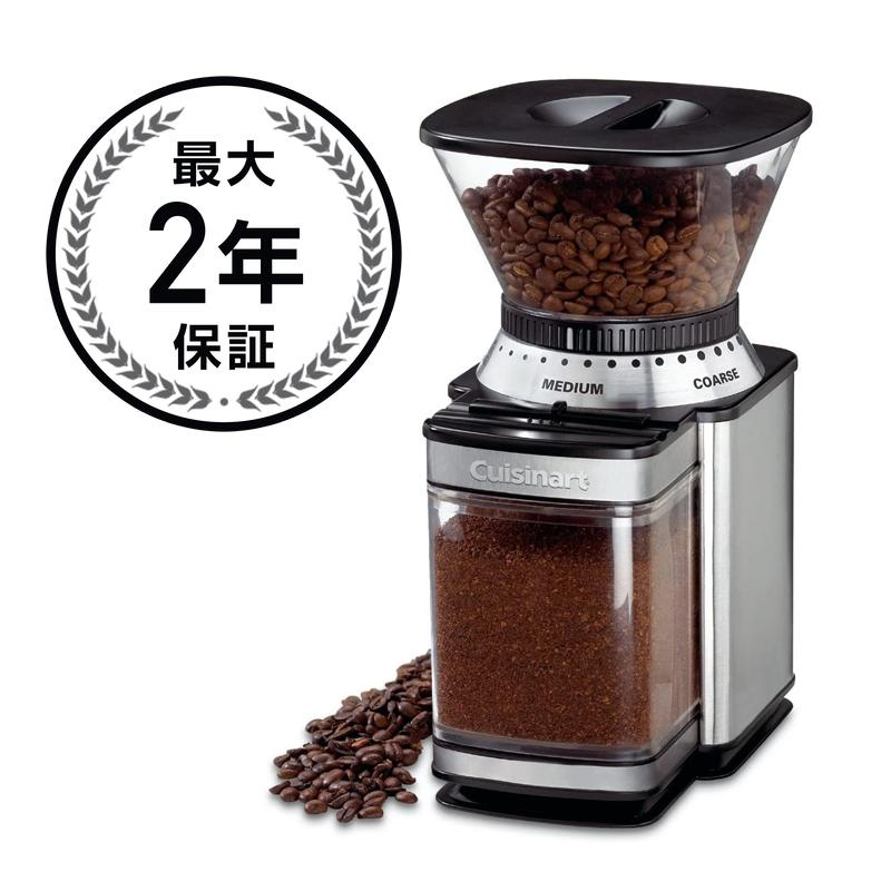 30日間返金保証 送料無料 店舗 最大2年保証 全品送料無料 クイジナート コーヒーグラインダー ミル Mill Cuisinart Coffee 家電 DBM-8