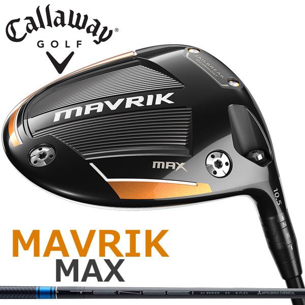 即納 キャロウェイ MAVRIK MAX (マーベリックマックス) ドライバー 三菱 テンセイ AV ブルー シャフト USモデル / Callaway
