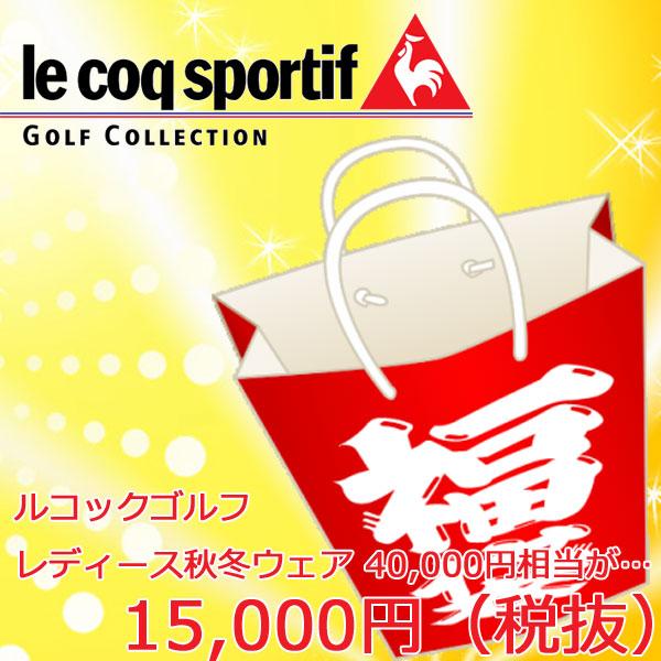 ルコック ゴルフ 福袋 レディース ウェア 秋冬 モデル 福袋 40,000円+税 相当!!