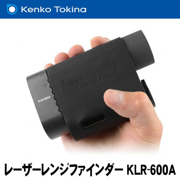 レーザー距離計 (レーザーレンジファインダー) ケンコートキナー KENKO TOKINA / KLR-600A
