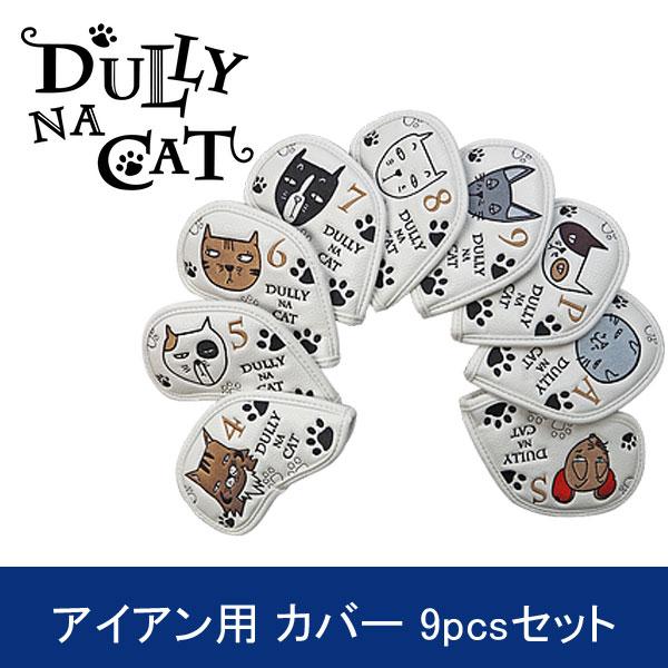 DULLY NA CAT GOLF IRON HEADCOVER 9pcs SET (ダリーナキャット ゴルフ アイアン ヘッドカバー 9pcsセット)