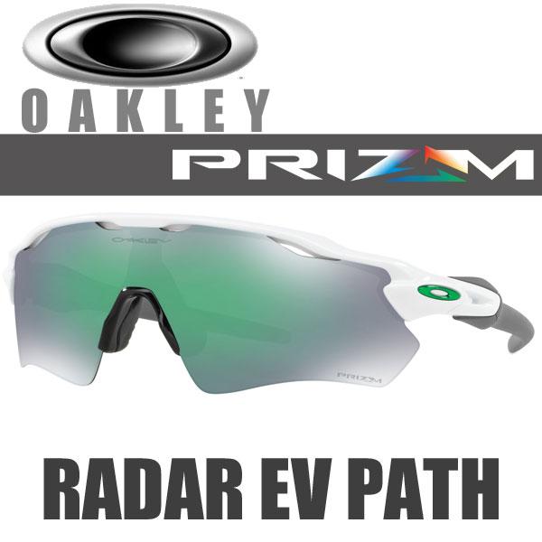 オークリー プリズム ジェイド レーダー EV パス サングラス OO9208-7138 スタンダードフィット OAKLEY PRIZM JADE RADAR EV PATH / ポリッシュド ホワイト