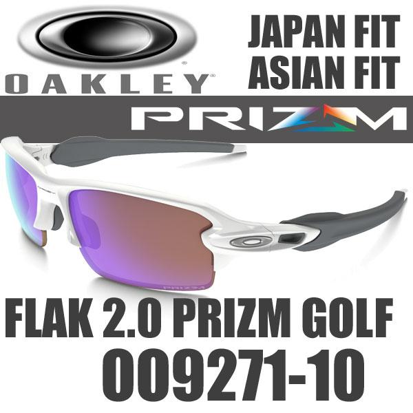 オークリー フラック 2.0 プリズム ゴルフ サングラス OO9271-10 アジアンフィット ジャパンフィット OAKLEY PRIZM GOLF FLAK 2.0