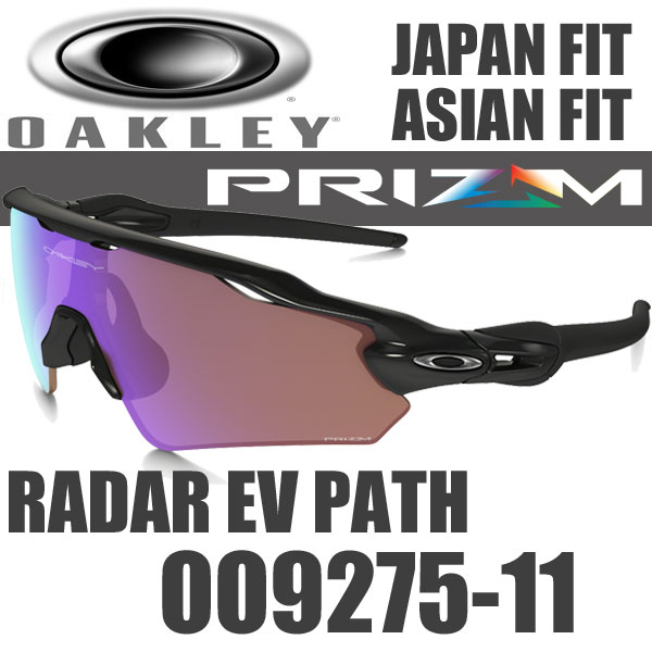 oakley radar ev path prizm lenses