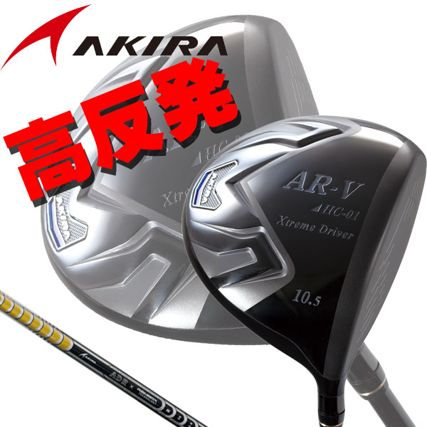 高反発 AKIRA / アキラ プロダクツ AR-V 高反発 ドライバー (Fujikura ROMBAX カーボンシャフト 装着)