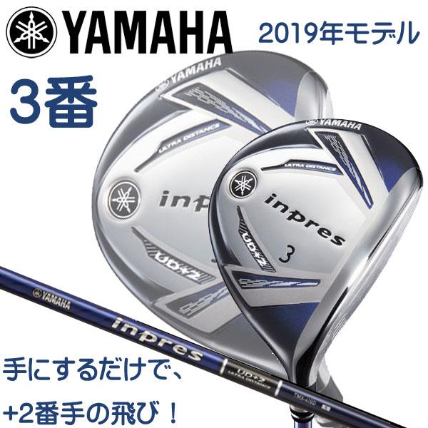 2019年 ヤマハ ゴルフ インプレス UD+2 フェアウェイ ウッド FW (3番) / YAMAHA GOLF inpres UD+2 FAIRWAY WOOD (オリジナルカーボン TMX-419F シャフト)