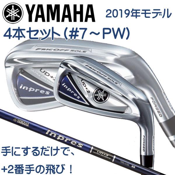 2019年 ヤマハ ゴルフ インプレス UD+2 アイアン 4本組 セット (#7~PW) / YAMAHA GOLF inpres UD+2 IRON オリジナルカーボン MX-519i シャフト