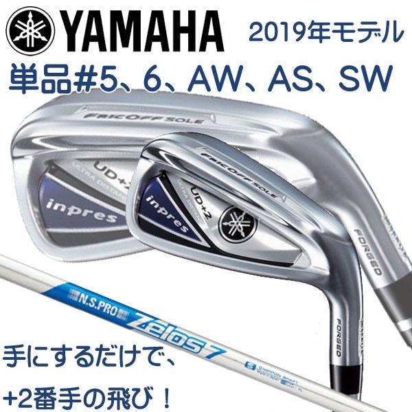 2019年 ヤマハ ゴルフ インプレス UD+2 アイアン (単品 5番、6番、AW、AS、SW) / YAMAHA GOLF inpres UD+2 IRON N.S.PRO ZELOS7 スチールシャフト)