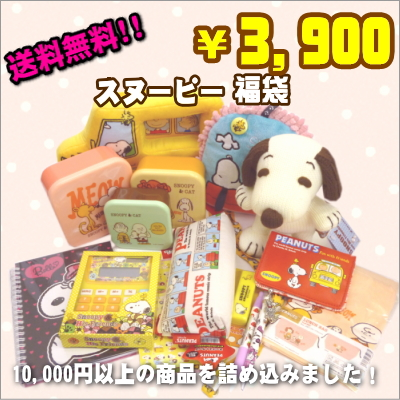 ●937 Snoopy lucky bags
