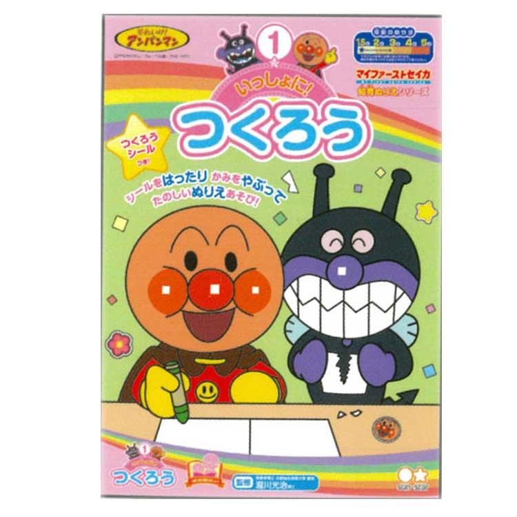 キッズ アニメ キャラクター おもちゃ 知育玩具 国内即発送 完売 いっしょに 知育ぬりえ アンパンマン つくろう