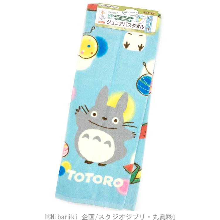 キャラクター キッズ バスタオル となりのトトロ 本日限定 トトロと夏休み ジュニアバスタオル 728026 本店