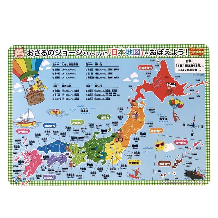 キャラクター ランチ 数量限定 マット 勉強 地図 448247 おさるのジョージ 80th ポリランチョンマット アイテム勢ぞろい 日本地図