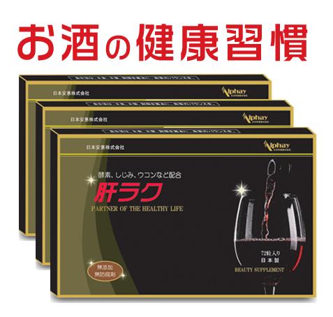 二日酔い 肝臓 健康 サプリ 3箱セット 20%OFF!