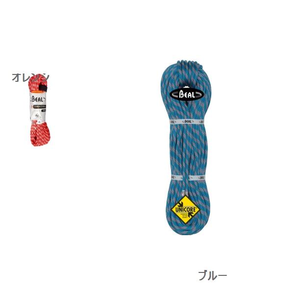 ベアール (Beal) コブラ2 8.6mm ユニコア 50m