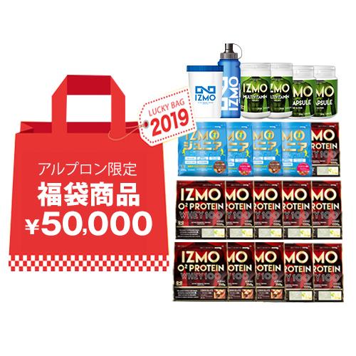 [福袋][送料無料] 5万円分お楽しみ福袋 IZMO O2プロテイン チョコ バニラ ジュニアプロテイン マルチビタミン O2カプセル スクイーズボトル シェイカー