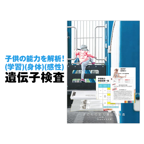 【10%OFFクーポン】[送料無料] 子どもの能力遺伝子検査キット 1人用3コースセット(学習、身体、感性)安心の国内検査機関 遺伝子解析 こども 子供 ジュニア キッズ