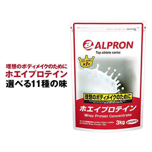 [送料無料] アルプロン WPCホエイプロテイン 選べるフレーバー 3kg 約150食 (チョコチップミルクココア チョコ ストロベリー カフェオレ バナナ ベリーベリー キャラメル ココア ) 筋トレ 肉体改造
