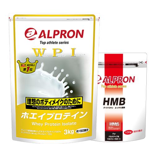 [送料無料] アルプロン 超筋肉セット (WPIホエイプロテイン プレーン 3kg × HMB 100g) 無添加
