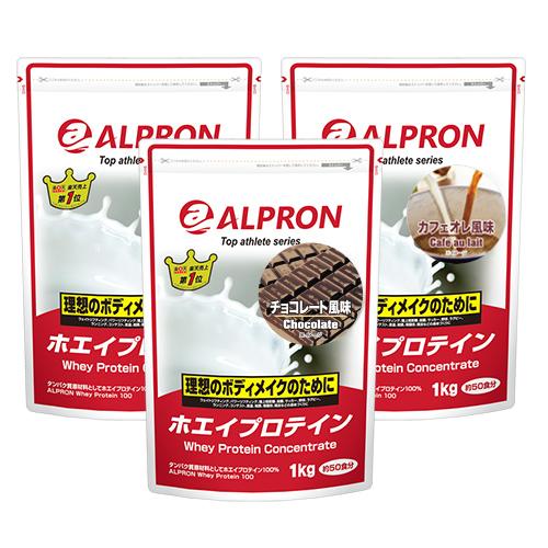 [送料無料] アルプロン WPC ホエイ プロテイン 1kg×3個セット (チョコ・カフェオレ・プレーン)