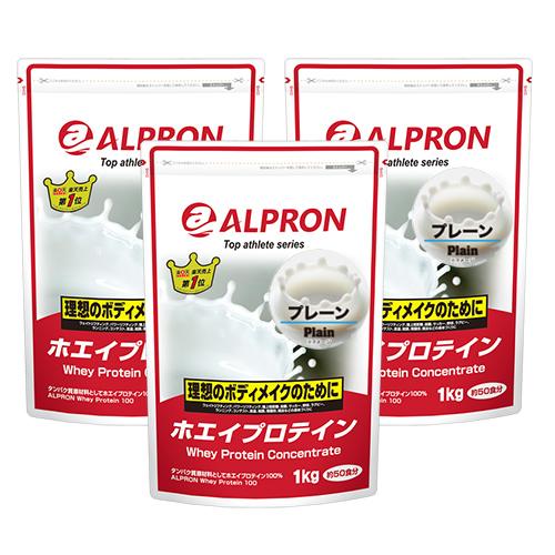 [送料無料] アルプロン WPC ホエイ プロテイン プレーン 1kg×3個セット