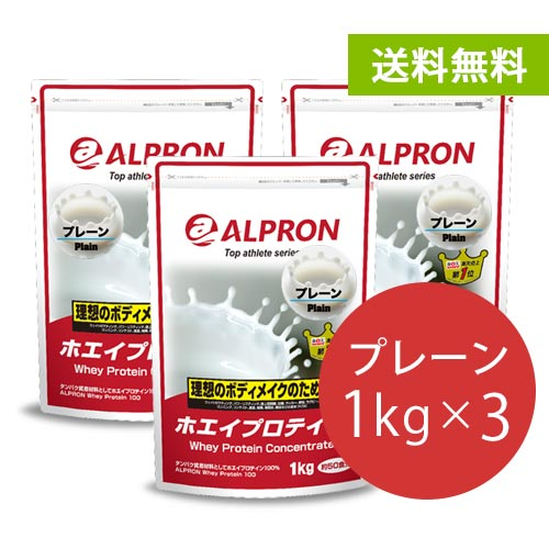 [送料無料] アルプロン WPCホエイプロテイン100 プレーン 1kg×3個セット 無添加