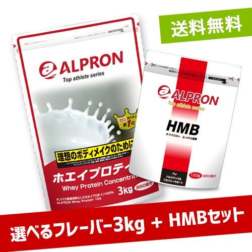 [送料無料]アルプロン WPCホエイプロテイン100 3kg 選べるフレーバー × HMB 100g セット 無添加