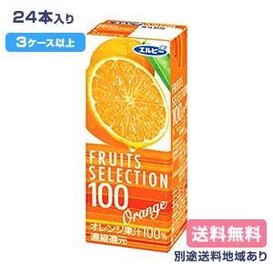爽やかなオレンジの酸味と甘味をバランスよく仕上げた果汁100%ジュース 【エルビー】フルーツセレクション オレンジ100% 200ml x 24本 【3ケース以上送料無料】【別途送料地域あり】