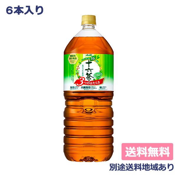 ブランド買うならブランドオフ 3つのはたらきをもつ機能性表示食品の十六茶 アサヒ 買い物 十六茶プラス 3つのはたらき 2L 6本 x 機能性表示食品 送料無料 別途送料地域あり
