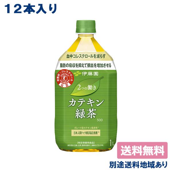カテキン緑茶 2つの働きをもつ特定保健用食品の緑茶飲料 伊藤園 2つの働き PET 特定保健用食品 公式通販 12本 別途送料地域あり 送料無料 x トクホ 期間限定の激安セール 1L