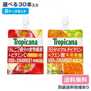 【キリン】トロピカーナ 100%チャージ アップル オレンジから選べる60本 セット(30本 x 2ケース)【送料無料】【別途送料地域あり】