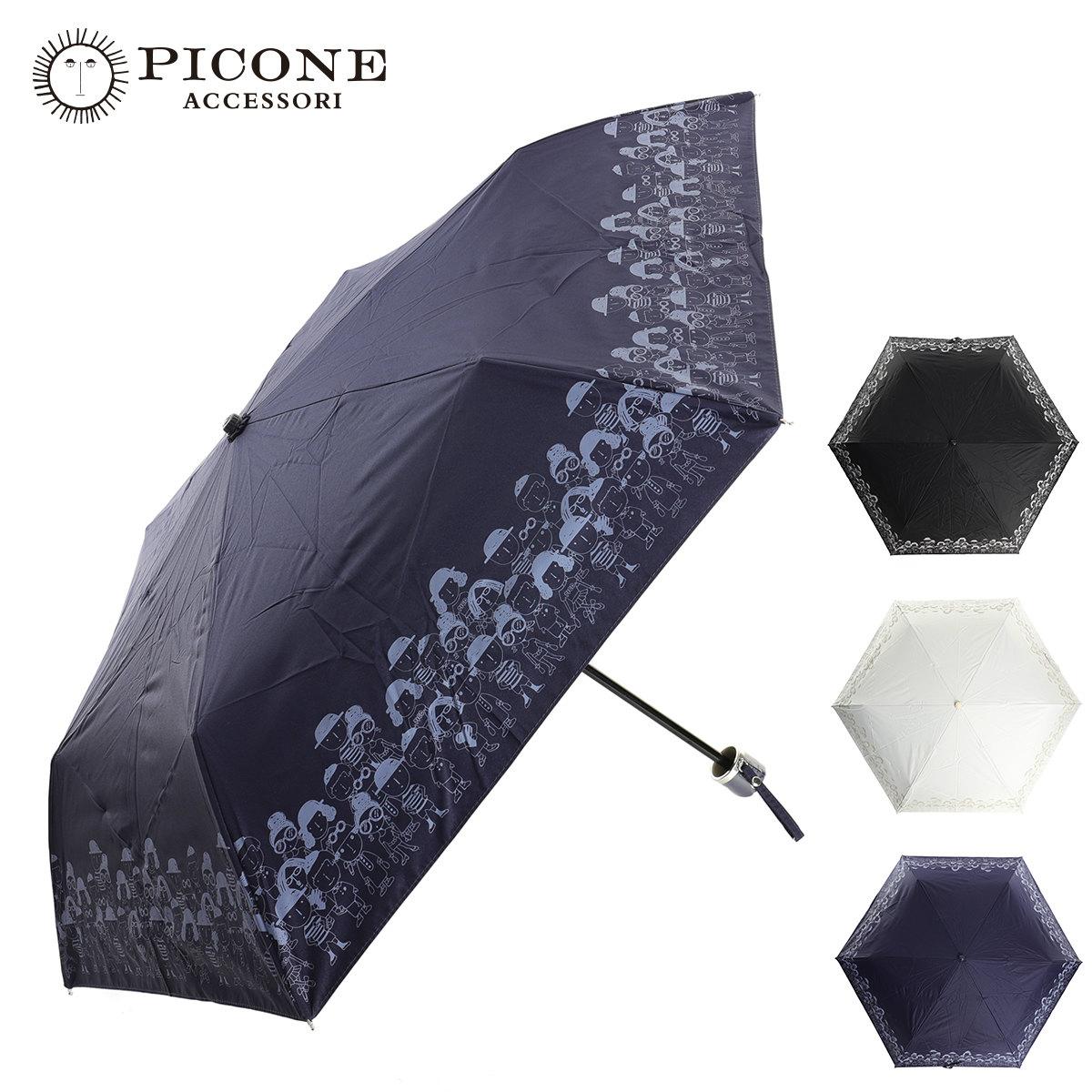 【キャッシュレス還元】 ピッコーネ アッチェッソーリ 晴雨兼用傘 | おしゃれ かわいい 日傘 雨傘 コンパクト折りたたみ傘 外袋付き ファミリー柄 ギフト プレゼント ファッション ファッショングッズ