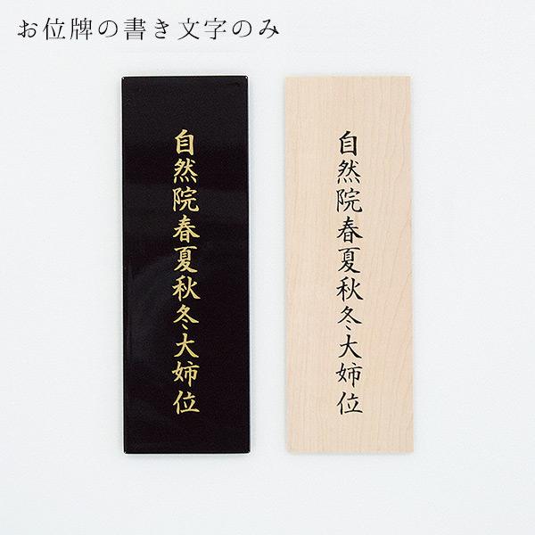 位牌 書き文字入れ 1名様分 ブラック色 金色 高級感 仏具 職人 現代仏具 シンプル 美しい 現代仏壇 仏壇 家具調仏壇 送料無料 ALTAR アルタ