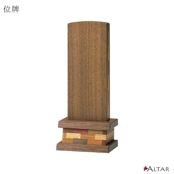 位牌 3.5寸 寄木 天然木 W5.8 D4 H13.7 ウォールナット材 ホオ材 デザイン性 伝統的 仏具 職人 現代仏具 クラフト 美しい 現代仏壇 仏壇 家具調仏壇 箱根 八木研 送料無料 ALTAR アルタ