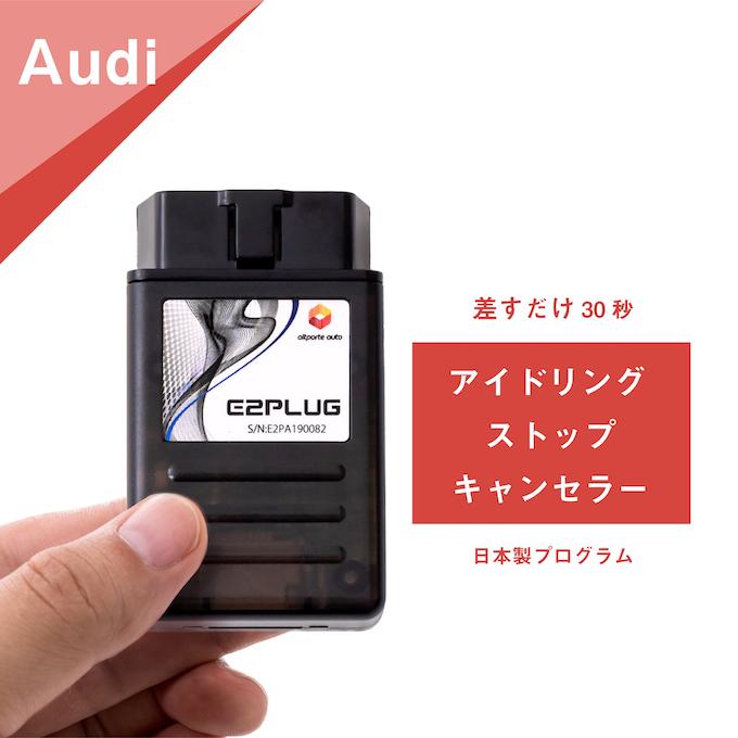 AudiQ3(8U)MMI対応TVキャンセラー&デイライトE2PLUG