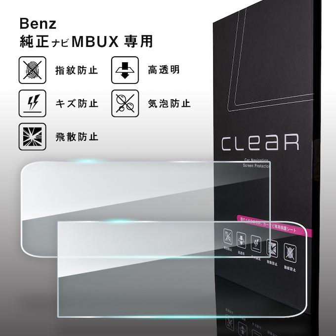 メルセデスベンツAクラス(型式:W177/V177)Bクラス(型式:W247)CLAクラス(型式:W247)GLAクラス(型式:H247)GLBクラス(型式:X247)カーナビ専用保護シート10.25インチ用CLEAR(Benzフィルムパネルナビテレビ保護傷操作視聴COMANDMBUX)CLBZ01
